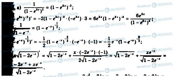 ГДЗ Алгебра 11 клас сторінка 685