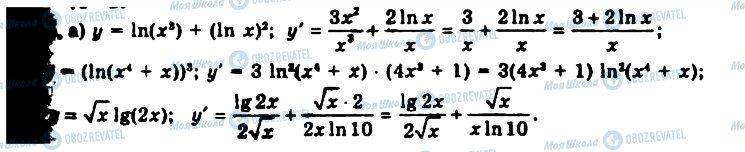 ГДЗ Алгебра 11 класс страница 686