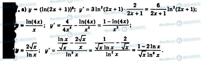 ГДЗ Алгебра 11 класс страница 687