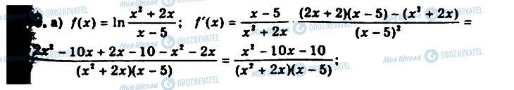 ГДЗ Алгебра 11 класс страница 689