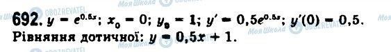 ГДЗ Алгебра 11 клас сторінка 692