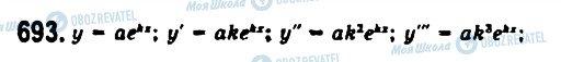 ГДЗ Алгебра 11 клас сторінка 693