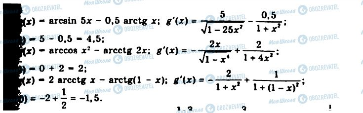 ГДЗ Алгебра 11 клас сторінка 696