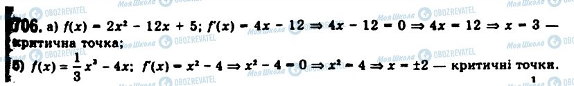 ГДЗ Алгебра 11 клас сторінка 706
