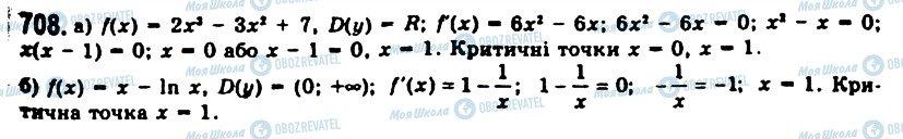 ГДЗ Алгебра 11 класс страница 708