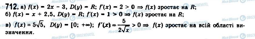 ГДЗ Алгебра 11 класс страница 712