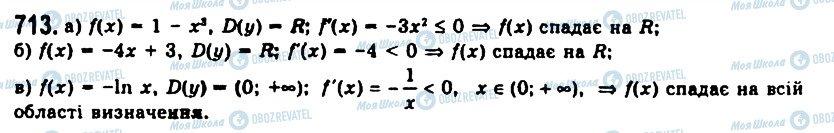 ГДЗ Алгебра 11 класс страница 713