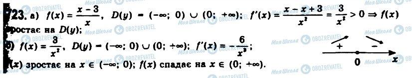 ГДЗ Алгебра 11 класс страница 723