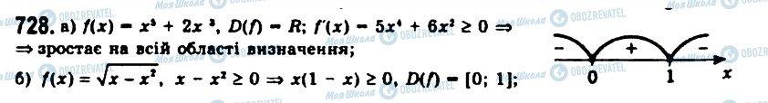 ГДЗ Алгебра 11 класс страница 728
