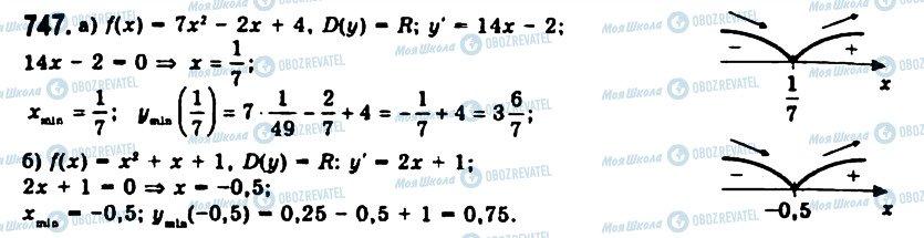 ГДЗ Алгебра 11 клас сторінка 747