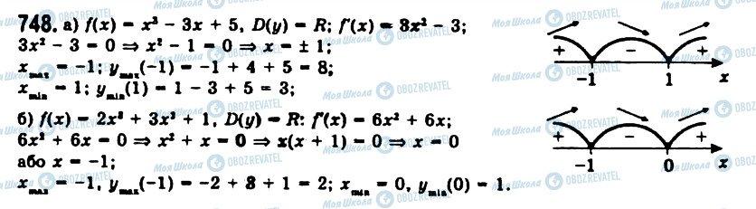 ГДЗ Алгебра 11 клас сторінка 748