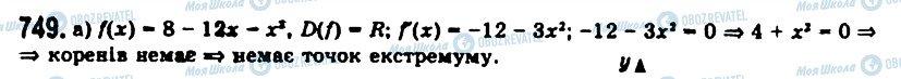 ГДЗ Алгебра 11 клас сторінка 749