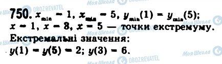 ГДЗ Алгебра 11 клас сторінка 750