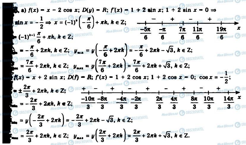 ГДЗ Алгебра 11 клас сторінка 756