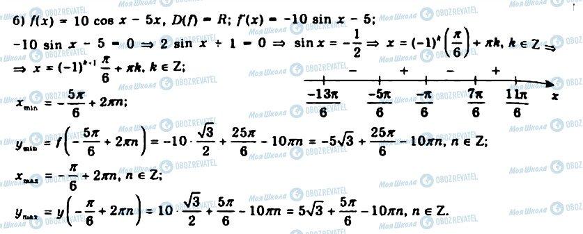 ГДЗ Алгебра 11 клас сторінка 757