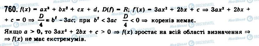 ГДЗ Алгебра 11 клас сторінка 760