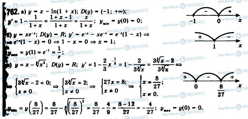 ГДЗ Алгебра 11 клас сторінка 762