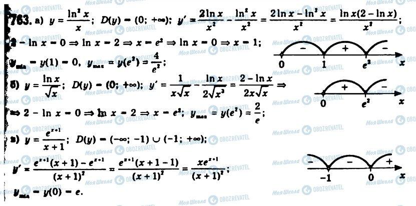 ГДЗ Алгебра 11 клас сторінка 763