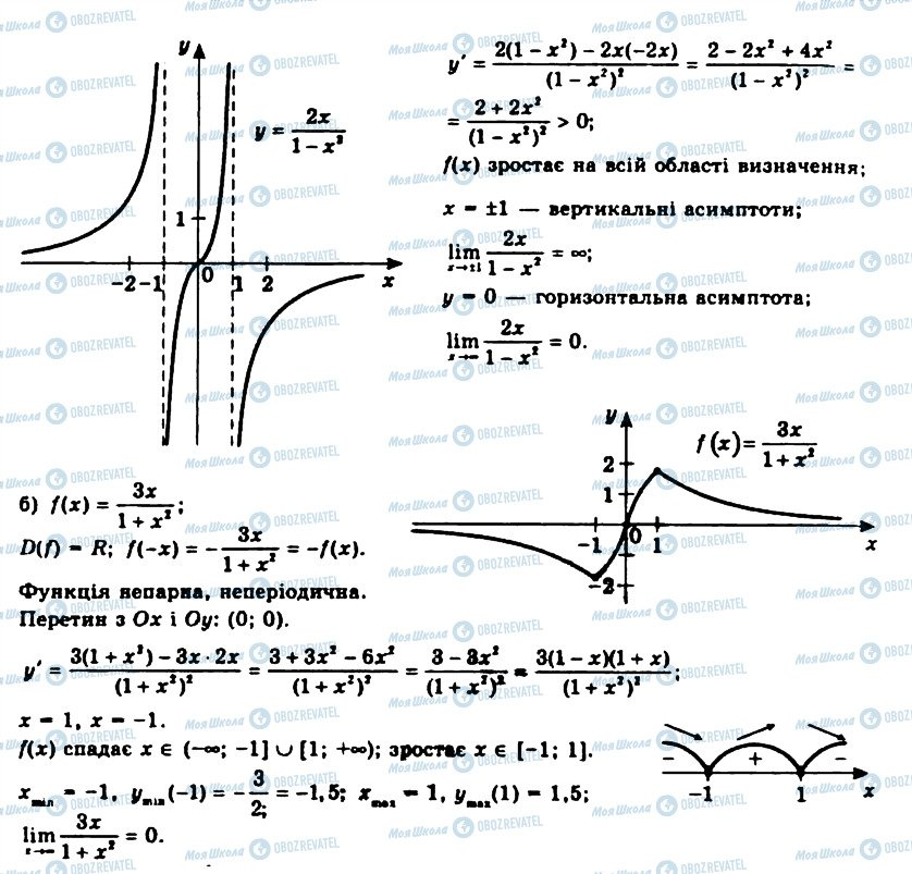 ГДЗ Алгебра 11 клас сторінка 764
