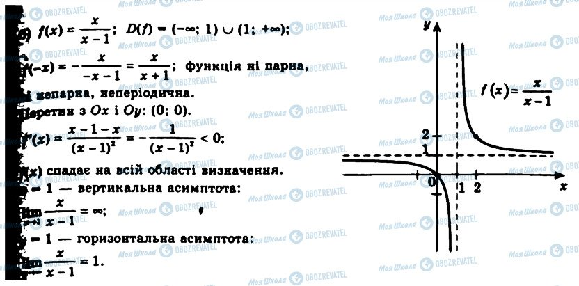 ГДЗ Алгебра 11 клас сторінка 765