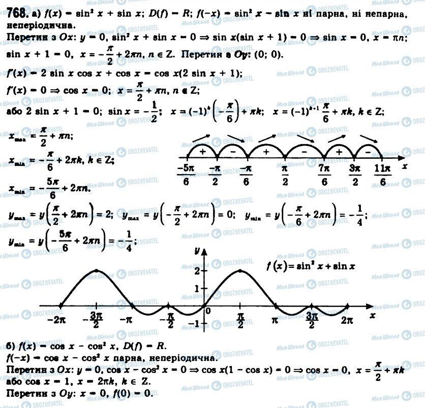 ГДЗ Алгебра 11 клас сторінка 768