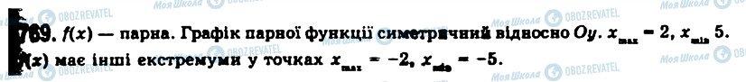 ГДЗ Алгебра 11 клас сторінка 769