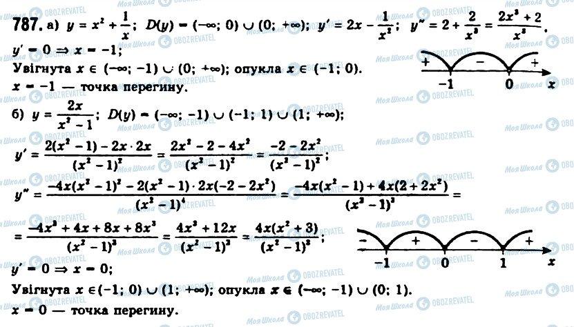 ГДЗ Алгебра 11 клас сторінка 787