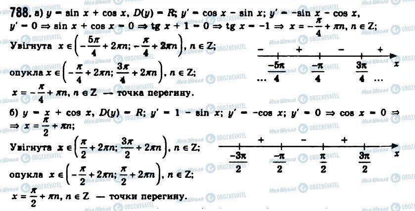 ГДЗ Алгебра 11 клас сторінка 788