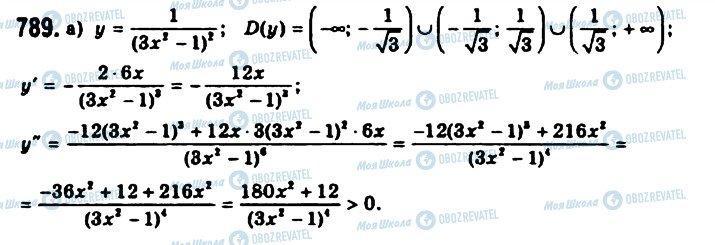 ГДЗ Алгебра 11 клас сторінка 789