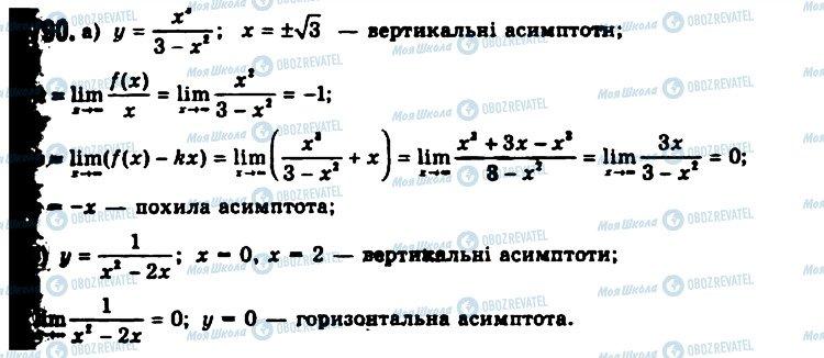 ГДЗ Алгебра 11 клас сторінка 790