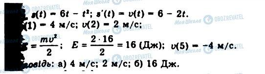 ГДЗ Алгебра 11 класс страница 855