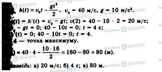 ГДЗ Алгебра 11 класс страница 858