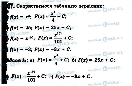 ГДЗ Алгебра 11 клас сторінка 907