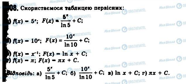 ГДЗ Алгебра 11 клас сторінка 908