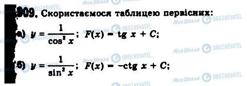 ГДЗ Алгебра 11 клас сторінка 909