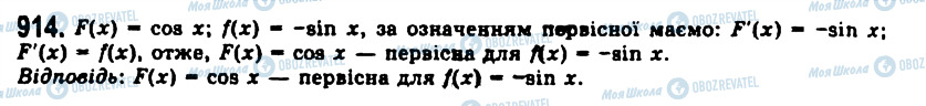 ГДЗ Алгебра 11 клас сторінка 914
