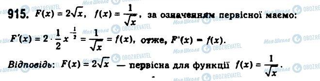 ГДЗ Алгебра 11 клас сторінка 915