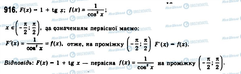 ГДЗ Алгебра 11 клас сторінка 916