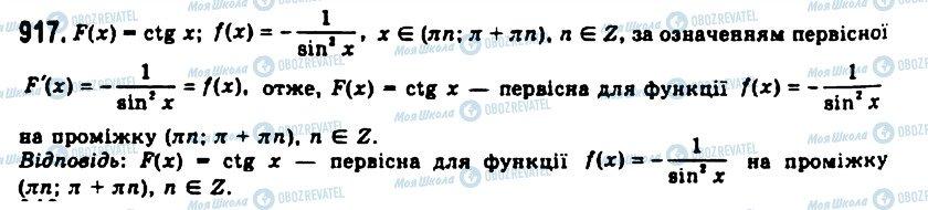 ГДЗ Алгебра 11 клас сторінка 917