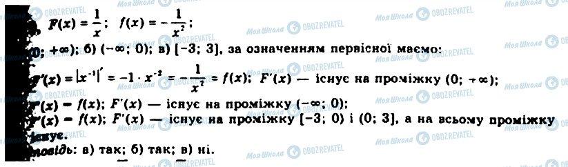 ГДЗ Алгебра 11 клас сторінка 920