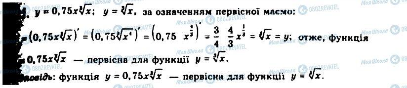 ГДЗ Алгебра 11 клас сторінка 921