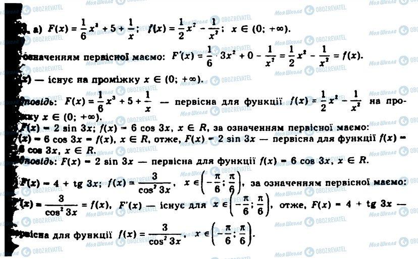 ГДЗ Алгебра 11 клас сторінка 923