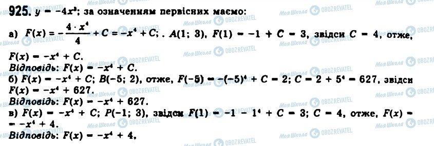 ГДЗ Алгебра 11 клас сторінка 925