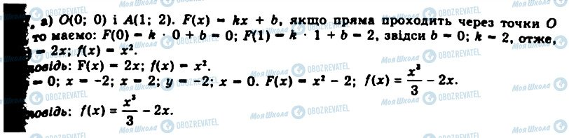ГДЗ Алгебра 11 клас сторінка 927