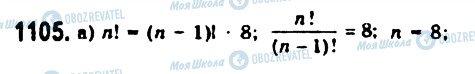 ГДЗ Алгебра 11 класс страница 1105