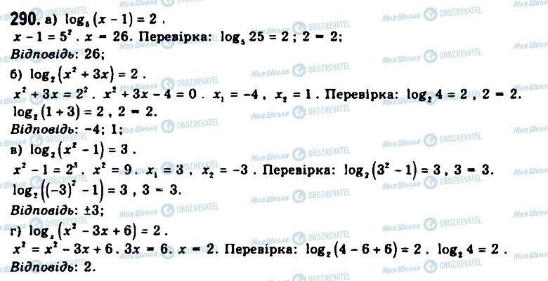 ГДЗ Алгебра 11 клас сторінка 290