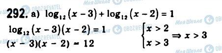 ГДЗ Алгебра 11 клас сторінка 292