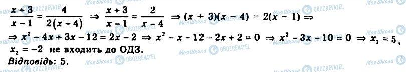 ГДЗ Алгебра 11 класс страница 293