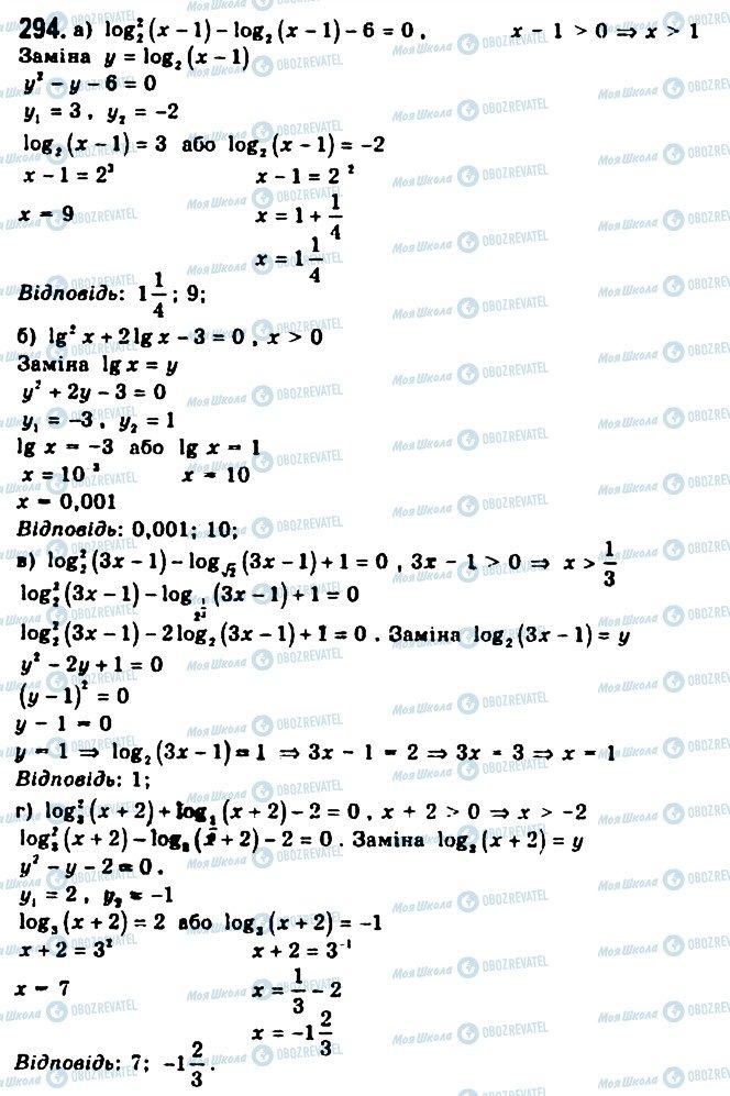 ГДЗ Алгебра 11 класс страница 294