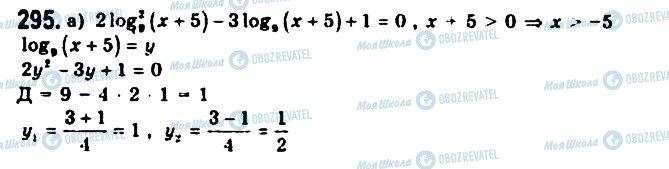 ГДЗ Алгебра 11 клас сторінка 295